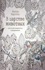 """Милли Маротта """"В царстве животных. Книга для творчества и вдохновения"""""""
