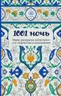 """К.М. Поляк """"1001 ночь. Мини-раскраска-антистресс для творчества и вдохновения"""" Серия """"Арт-терапия. Раскраски-антистресс"""""""
