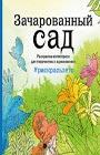 """Зачарованный сад. Раскраска-антистресс для творчества и вдохновения. Серия """"Арт-терапия. Раскраски-антистресс. Раскраски для взрослых"""""""