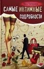 """Лиза Питеркина """"Самые интимные подробности"""""""