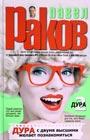 """Павел Раков """"Дура с двумя высшими желает познакомиться"""" Серия """"Звезда тренинга"""""""