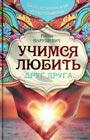 """Руслан Нарушевич """"Учимся любить друг друга. Школа истинных леди и джентльменов"""""""