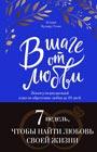 """Кэтрин Вудворд Томас """"В шаге от любви. 7 недель, чтобы найти любовь своей жизни"""" Серия """"Психология. М и Ж"""""""