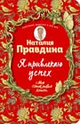 """Наталия Правдина """"Я привлекаю успех! Как достигнуть успеха и реализовать свои желания, получая удовольствие"""" Серия """"Моя счастливая книга"""""""
