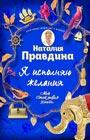 "Наталия Правдина ""Я исполняю желания"" Серия ""Моя счастливая книга"""