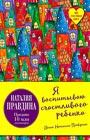 """Наталия Правдина """"Я воспитываю счастливого ребенка"""" Серия """"Моя счастливая книга"""""""