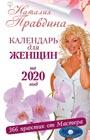 """Наталия Правдина """"Календарь для женщин на 2020 год. 366 практик от Мастера. Лунный календарь"""" Серия """"Совет на каждый день от Натальи Правдиной"""""""