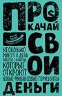 """Александр Молчанов """"Прокачай свои деньги"""" Серия """"Прокачай себя. Авторский тренинг"""""""