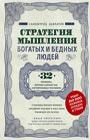 """Саидмурод Давлатов """"Стратегия мышления богатых и бедных людей"""" Серия """"Сам себе миллионер"""""""