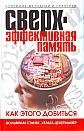 """Вольфрам Станек """"Сверхэффективная память. Как этого добиться. Новейшие методики и практики"""""""