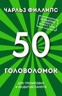 """Чарльз Филлипс """"50 головоломок для тренировки и развития памяти"""" Серия """"Психология. Мозговой штурм"""""""