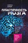 """Норман Дойдж """"Пластичность мозга. Потрясающие факты о том, как мысли способны менять структуру и функции нашего мозга"""" Серия """"Сила подсознания"""""""