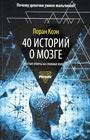 """Лоран Коэн """"40 историй о мозге: Простые ответы на сложные вопросы"""""""