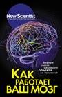 """Как работает ваш мозг. Серия """"New Scientist. Лучшее от экспертов журнала"""""""