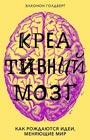 """Элхонон Голдберг """"Креативный мозг. Как рождаются идеи, меняющие мир"""" Серия """"Просто о мозге"""""""