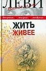 """Владимир Леви """"Жить живее. Третья книга вопросов и ответов"""""""