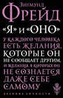 "Зигмунд Фрейд ""Я"" и ""Оно"" Серия ""Великие личности"" Pocket-book"