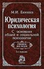 """М.И. Еникеев """"Юридическая психология. С основами общей и социальной психологии"""""""