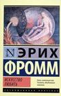 """Эрих Фромм """"Искусство любить"""" Серия """"Эксклюзивная классика"""""""