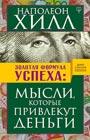 """Наполеон Хилл """"Золотая формула успеха: мысли, которые привлекут деньги"""" Серия """"Думай и богатей!"""""""