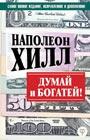 """Наполеон Хилл """"ДУМАЙ И БОГАТЕЙ! Самое полное издание, исправленное и дополненное"""" Серия """"Секреты миллионеров"""""""