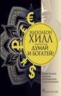 """Наполеон Хилл """"Думай и богатей! Самое полное издание, исправленное и дополненное"""" Серия """"Great Success"""""""