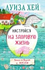 "Луиза Хей ""Настройся на здоровую жизнь"" Серия ""Бестселлеры"" Pocket-book"
