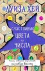 """Хей Луиза """"Счастливые цвета и числа"""" Серия """"Бестселлеры"""""""