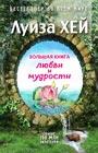 """Хей Луиза """"Большая книга любви и мудрости"""" Серия """"Бестселлеры"""""""