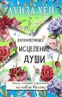 """Луиза Хей """"Вдохновляющее исцеление души"""" Серия """"Бестселлеры"""""""