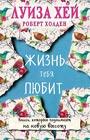 "Хей Луиза, Роберт Холден ""Жизнь тебя любит"" Серия ""Бестселлеры"""