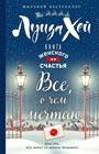 """Луиза Л. Хей """"Книга женского счастья. Все о чем мечтаю. Новогоднее оформление"""" Серия """"Бестселлеры"""""""