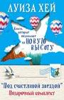 """Подарочный комплект. Подарочный набор со звездой. 6 книг. Серия """"Луиза Хей. Бестселлеры"""""""