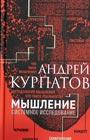 """Андрей Курпатов """"Мышление"""""""