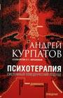 """Андрей Курпатов """"Психотерапия. Системный поведенческий подход"""""""