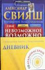 """Александр Свияш """"Невозможное возможно"""" + CD-диск"""