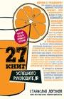 """Станислав Логунов """"27 книг успешного руководителя"""" Серия """"Психология. Искусство лидера"""""""