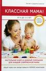 """Стив Биддалф """"Классная мама! От 0 до 3 лет. Настольная книга и добрый помощник для каждой современной мамы"""""""