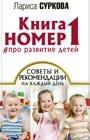 """Лариса Суркова """"Книга номер 1 про развитие детей"""" Серия """"Книга № 1"""""""