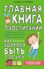 """Лариса Суркова """"Главная книга о воспитании: как здорово быть с детьми"""" Серия """"Большая книга о воспитании"""""""