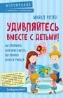 """Майкл Розен """"Удивляйтесь вместе с детьми! Как превратить свой дом в место, где ребенку хочется учиться"""" Серия """"Психология. Воспитание с любовью и пониманием"""""""