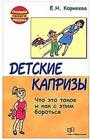 """Е.Н. Корнеева """"Детские капризы. Что это такое..."""" Серия """"Пойми своего ребенка"""""""