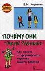 """Елена Корнеева """"Почему они такие разные? Как понять и сформировать характер вашего ребенка"""" Серия """"Пойми своего ребенка"""""""