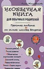 """А.В. Милованова """"Необычная книга для обычных родителей"""""""