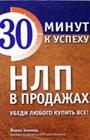 """Йохен Зоммер """"НЛП в продажах. Убеди любого купить все!"""" Серия """"Психология. 30 минут к успеху"""""""