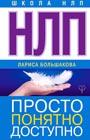"Лариса Большакова ""НЛП. Просто, понятно, доступно"" Серия ""Школа НЛП"""