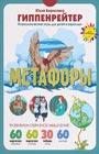 """Юлия Гиппенрейтер """"Метафоры. Развитие образного мышления"""" Серия """"Мир общения"""""""