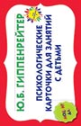 """Юлия Гиппенрейтер """"Психологические карточки для занятий с детьми. Эмоции? Да!"""" Серия """"Мир общения"""""""