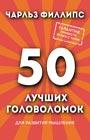 """Чарльз Филлипс """"50 лучших головоломок для развития мышления"""" Серия """"Психология. Мозговой штурм"""""""