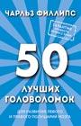 """Чарльз Филлипс """"50 лучших головоломок для развития левого и правого полушария мозга"""" Серия """"Психология. Мозговой штурм"""" Pocket-book"""